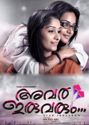 Avar Iruvarum Movie Review Malayalam Movie Review