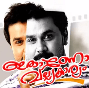 Ithano Valiya Karyam Movie Review