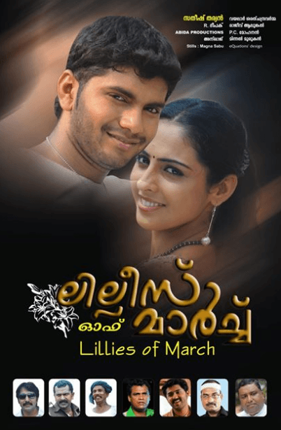 Lillies Of March Movie Review Malayalam Movie Review
