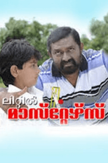 Little Master Malayalam Movie Review