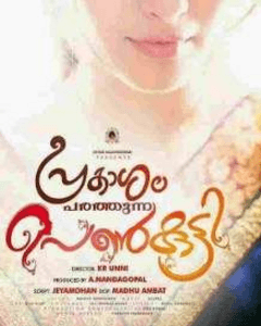Prakasham Parathunna Penkutty Movie Review Hindi Movie Review