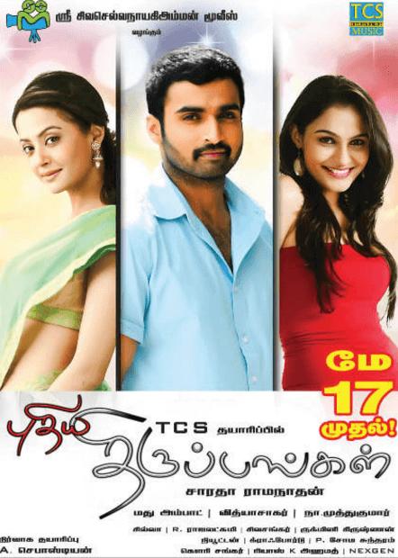 Puthiya Thiruppangal Movie Review Tamil Movie Review