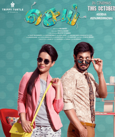 Sei Movie Review Tamil Movie Review