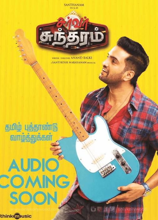 Server Sundaram Movie Review Tamil Movie Review