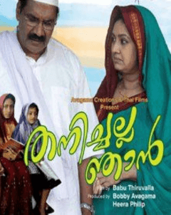 Thanichalla Njan Movie Review Malayalam Movie Review