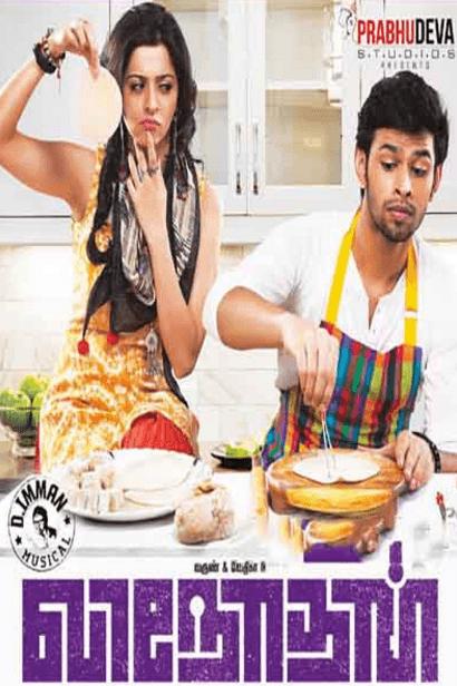 Vinodhan Movie Review Tamil Movie Review