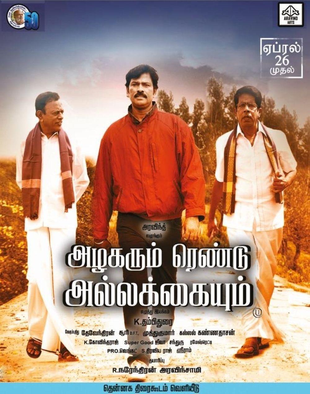 Alagarum Rendu Allakaium Movie Review