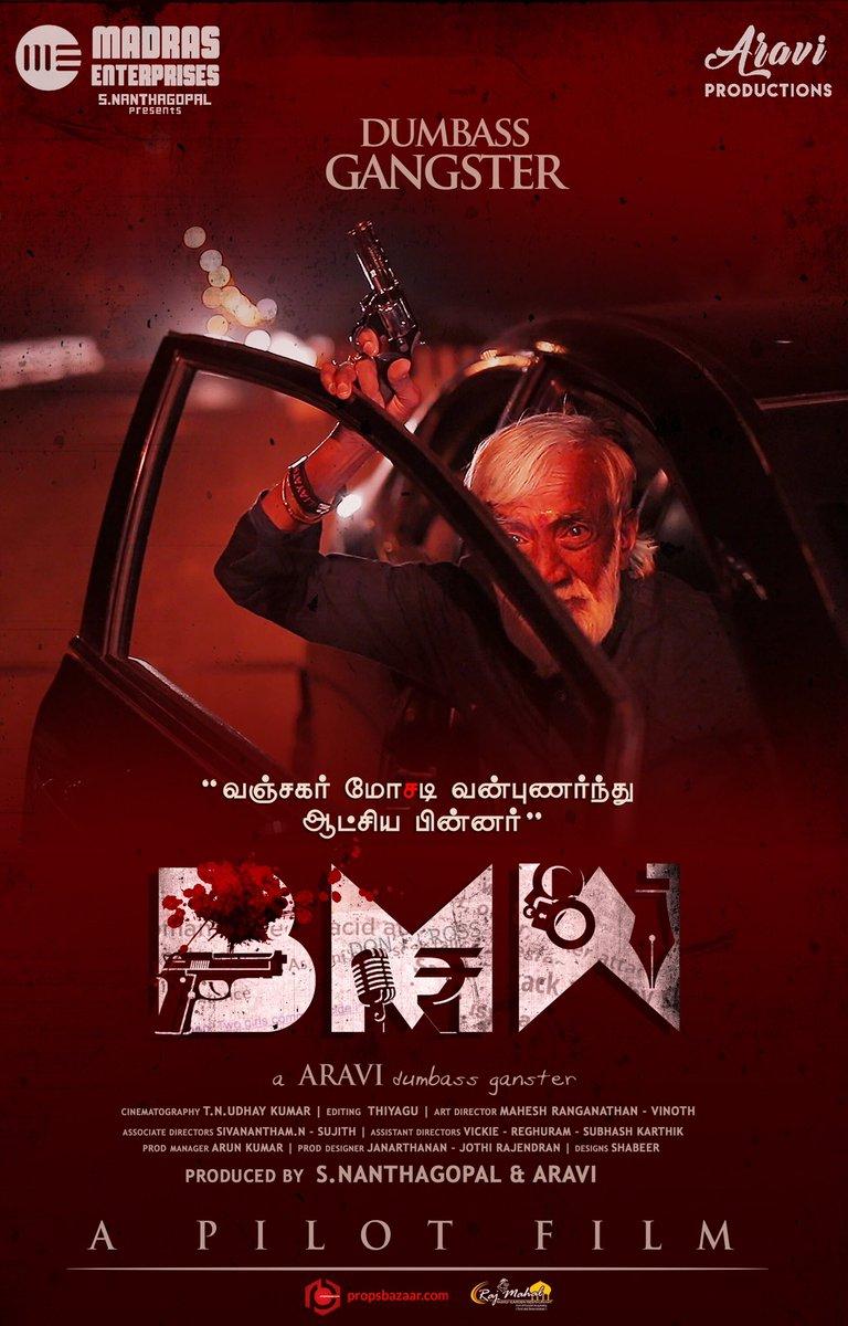 BMW Tamil Movie Review Tamil Movie Review