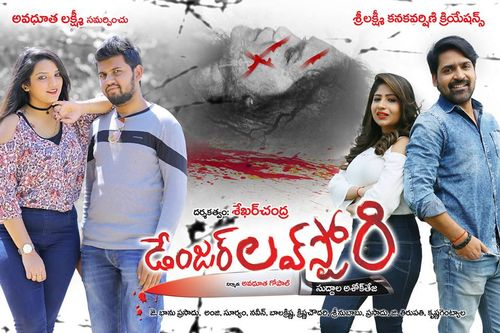 Danger Love Story Movie Review Telugu Movie Review
