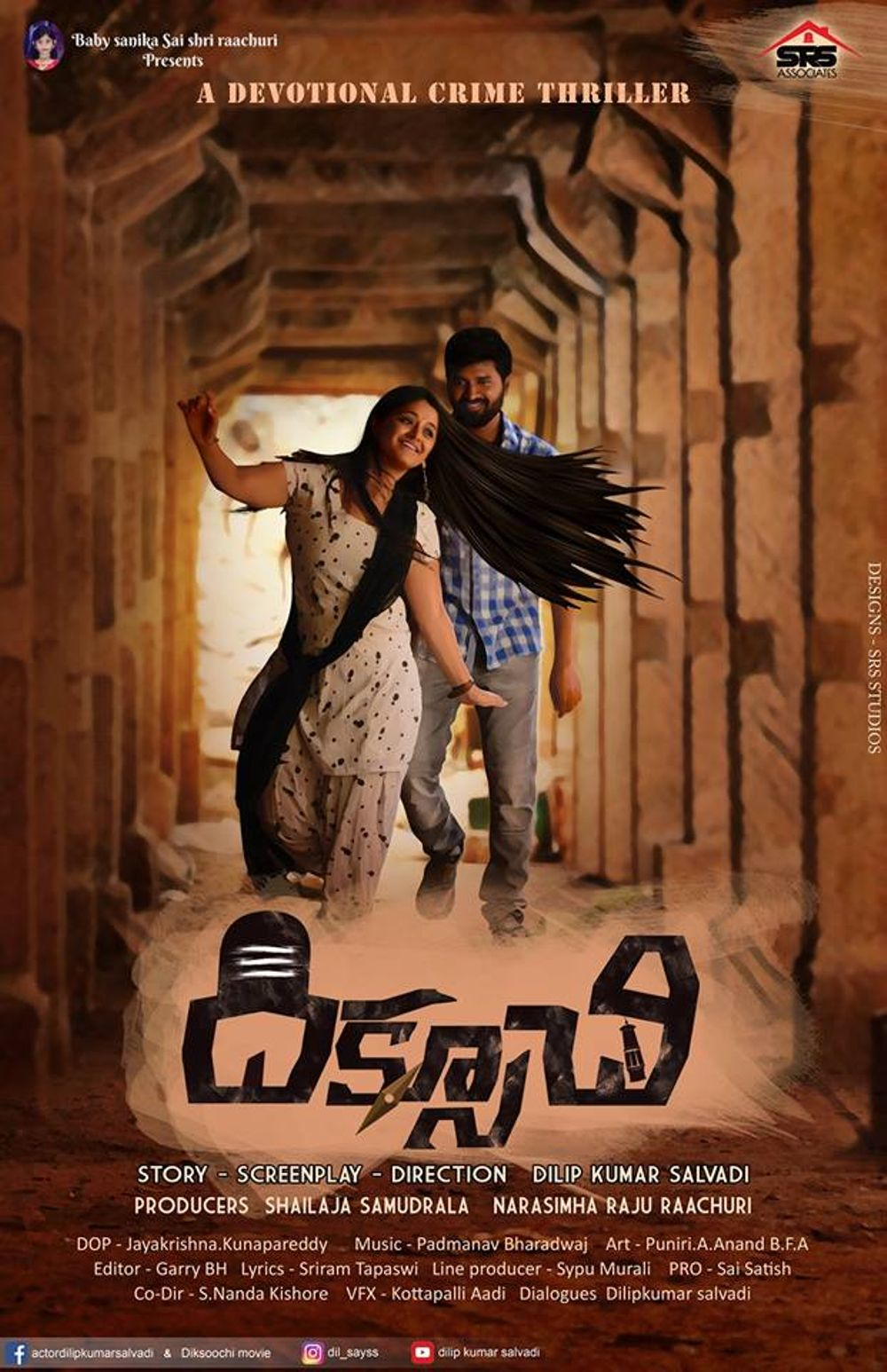 Dhiksuchi Movie Review Telugu Movie Review