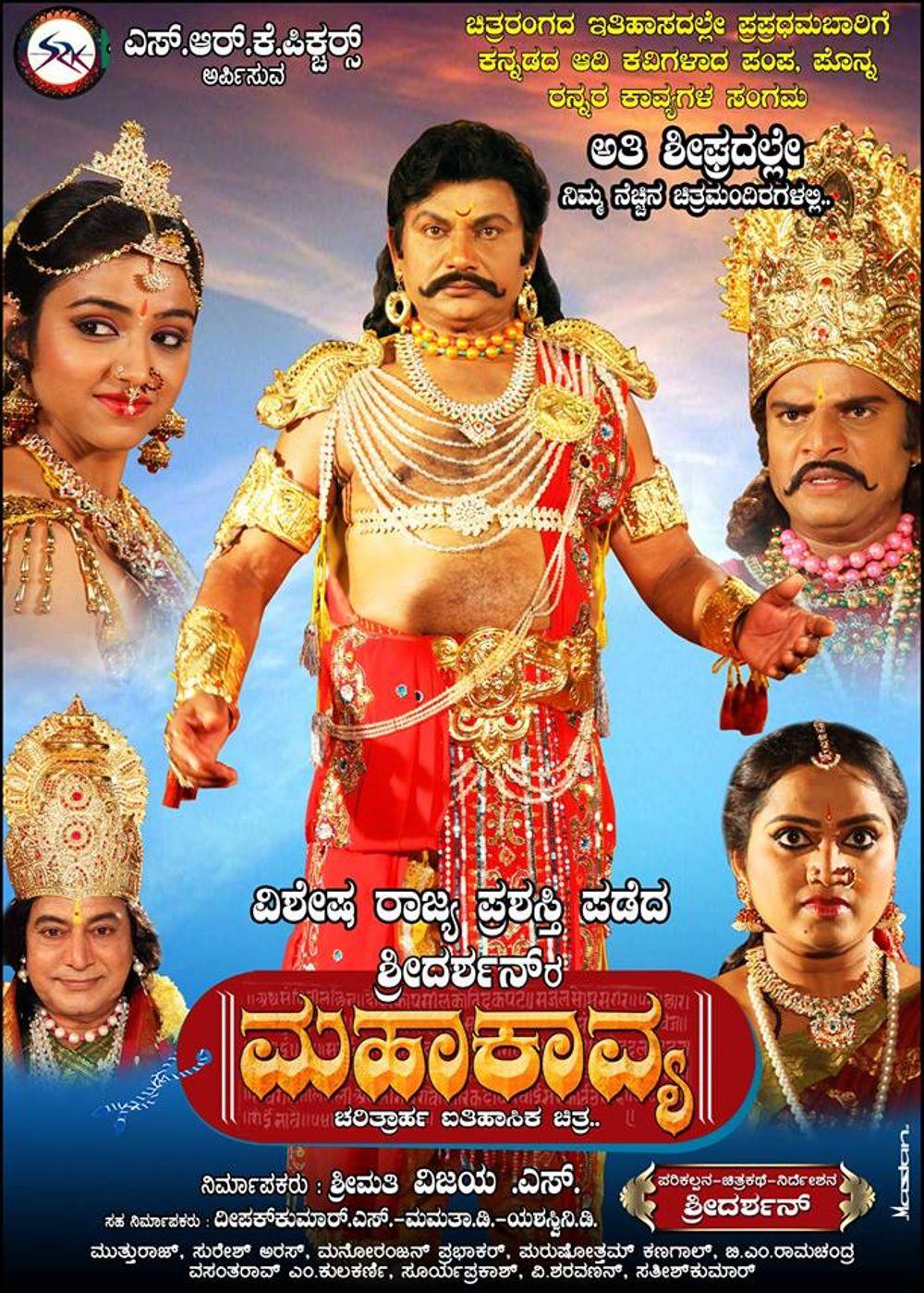 Mahakavya Movie Review