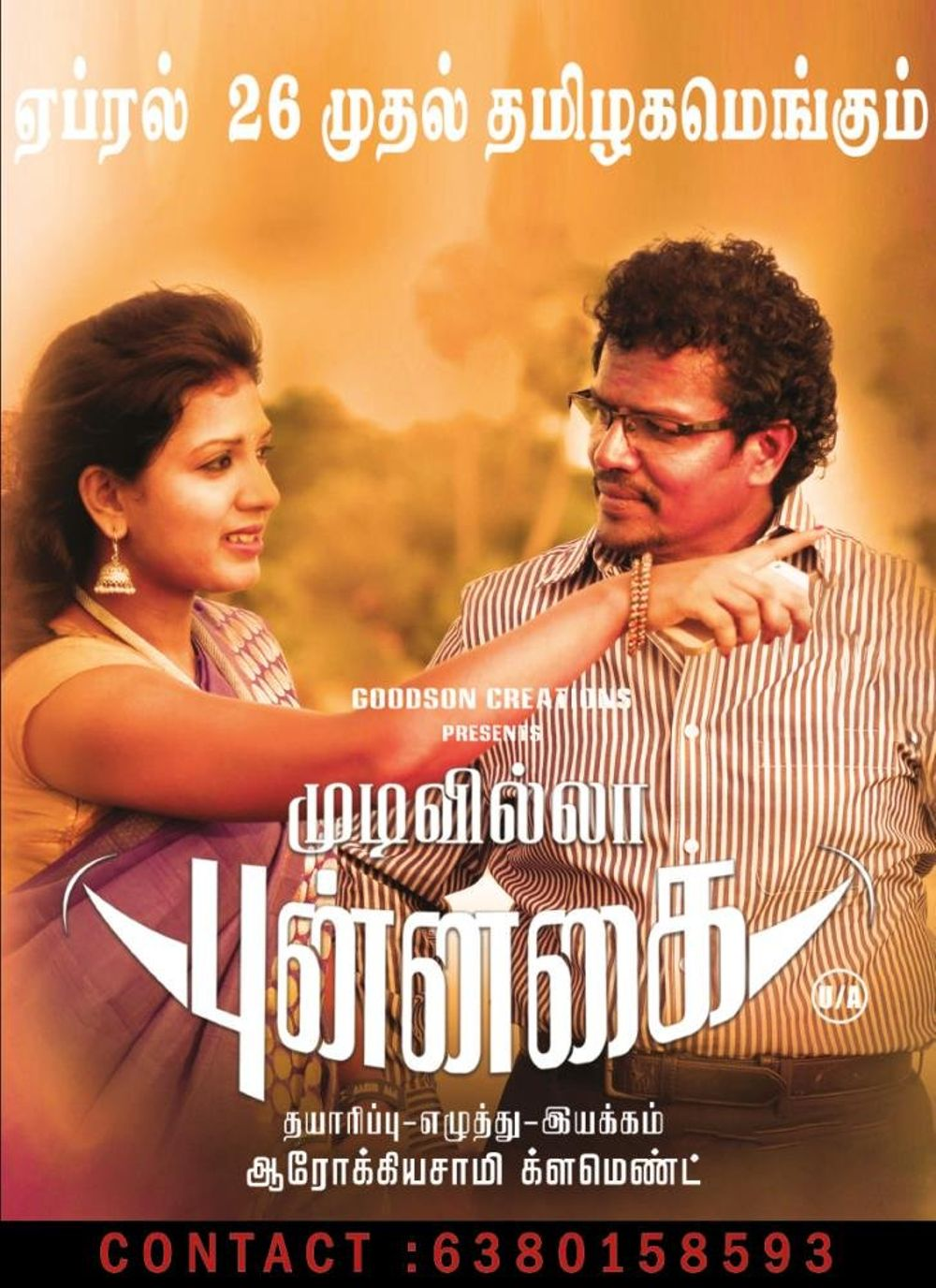 Mudivilla Punnagai Movie Review Tamil Movie Review
