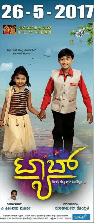 Tab Movie Review Kannada Movie Review