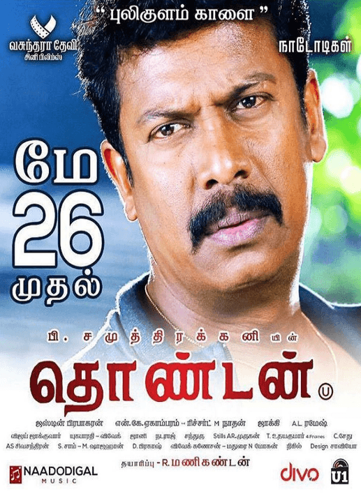 Thondan Movie Review Tamil Movie Review