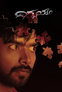 Digbayam Movie Review