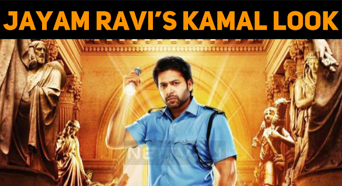 Jayam Ravi's Kamal Look! Comali 8th Look Out!