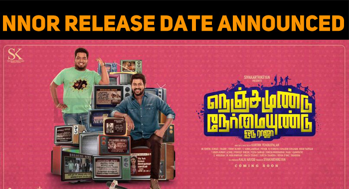 Nenjamundu Neramaiyundu Odu Raja Release Date Announced!