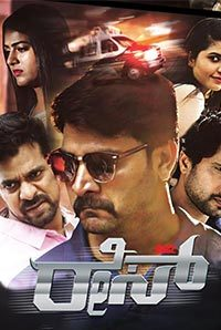 Race Kannada Movie Review