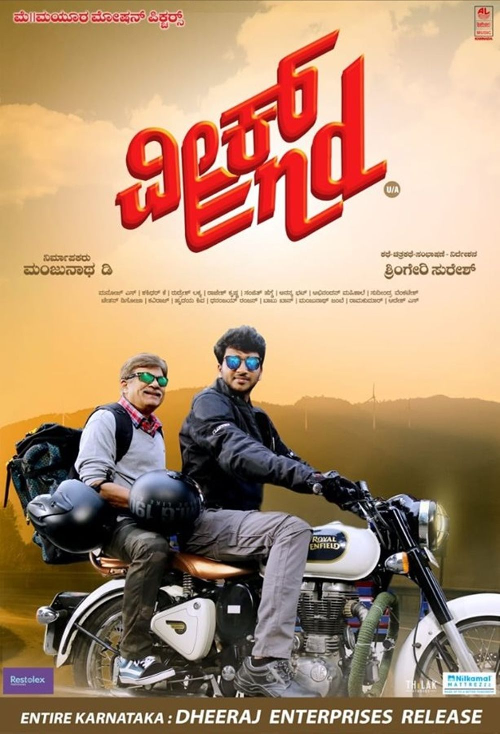 Weekend Movie Review Kannada Movie Review