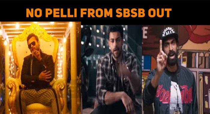 No Pelli From Solo Brathuke So Better Is Rockin..