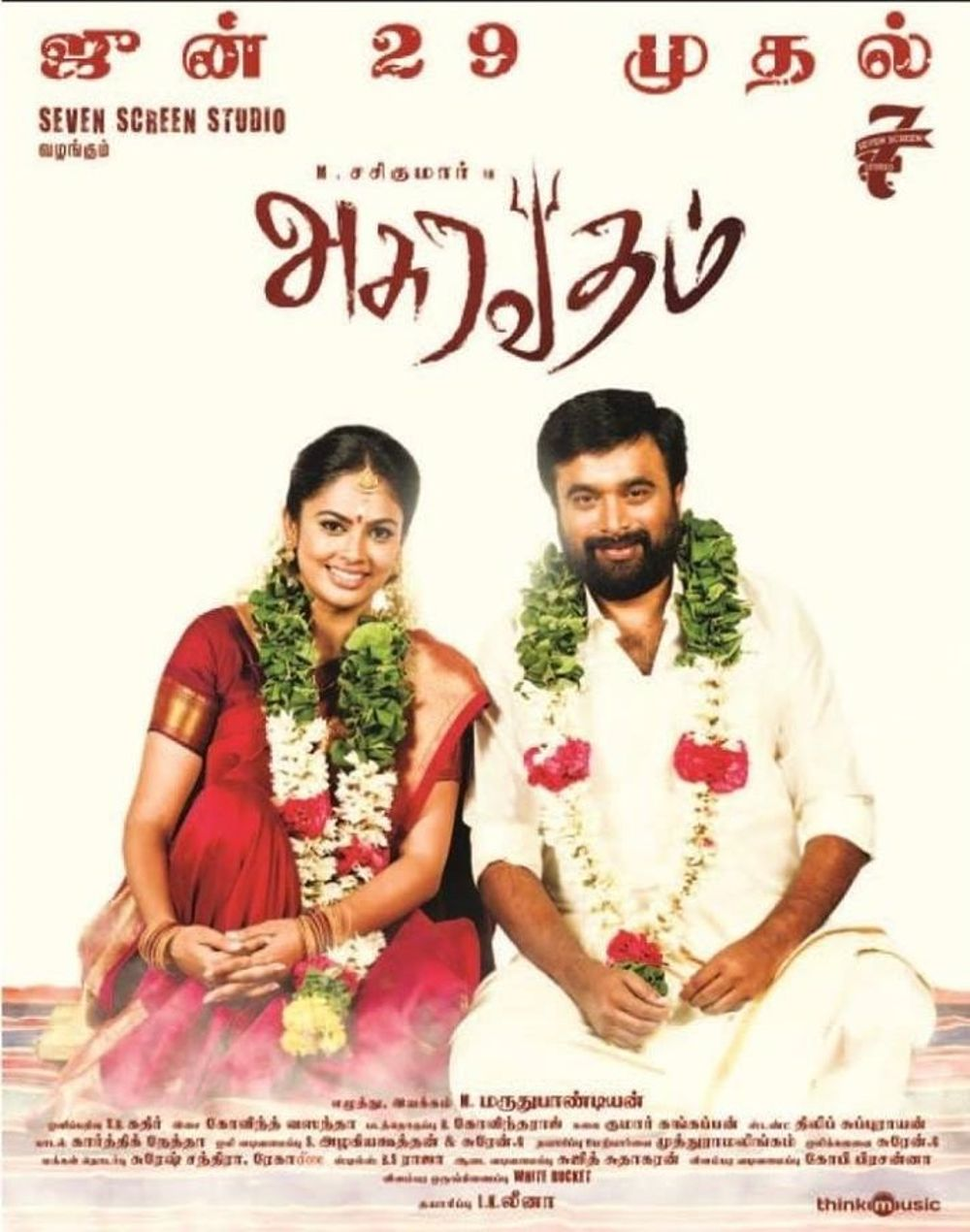 Asuravadham Movie Review Tamil Movie Review