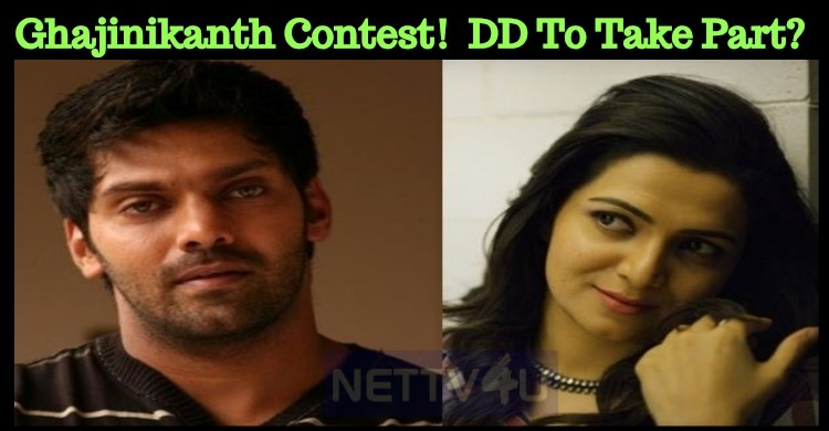 Ghajinikanth Contest!  DD To Take Part?