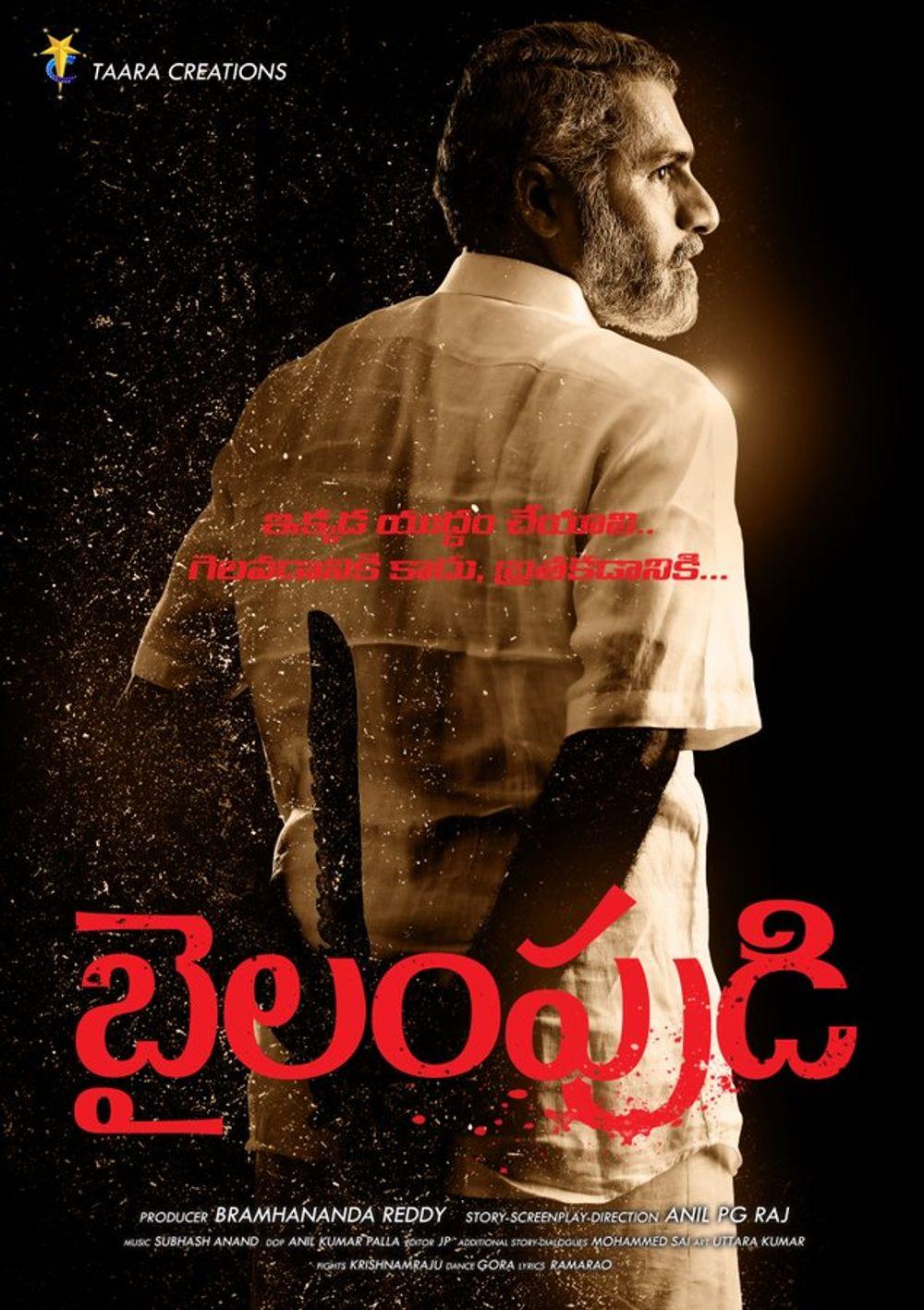 Bailampudi Movie Review