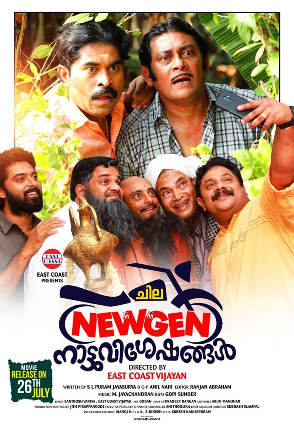 Chila NewGen Nattu Visheshangal Movie Review Malayalam Movie Review