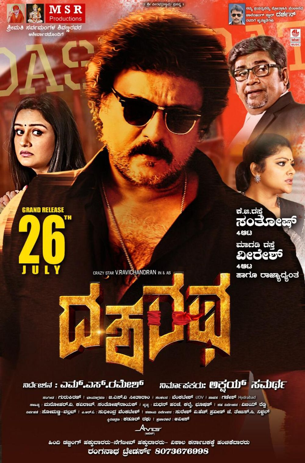 Dasharatha Movie Review Kannada Movie Review