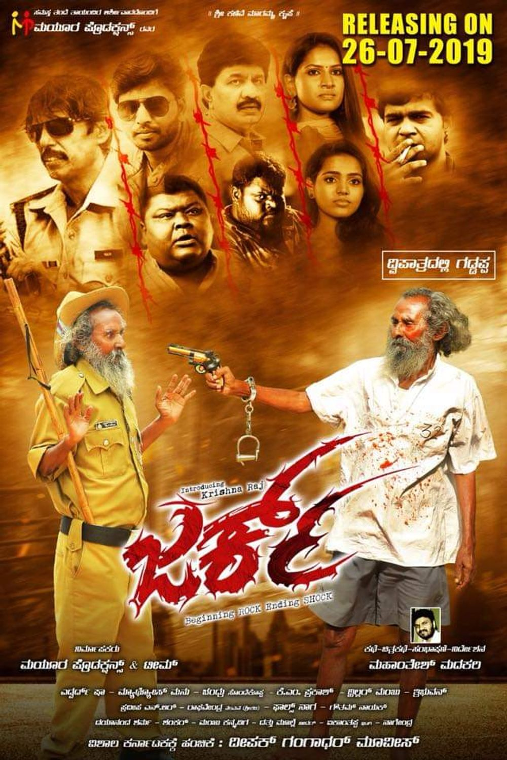 Jerk Movie Review Kannada Movie Review
