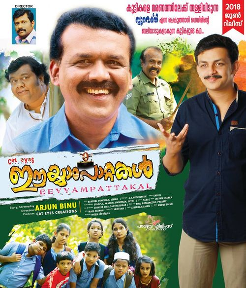 Eeyyampattakal Movie Review Malayalam Movie Review