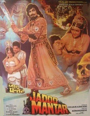 Jantar Mantar Movie Review