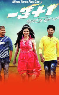 Minus 3 Plus 1 Movie Review Kannada Movie Review
