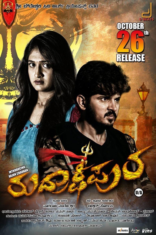 Rudrakshipura Movie Review Kannada Movie Review