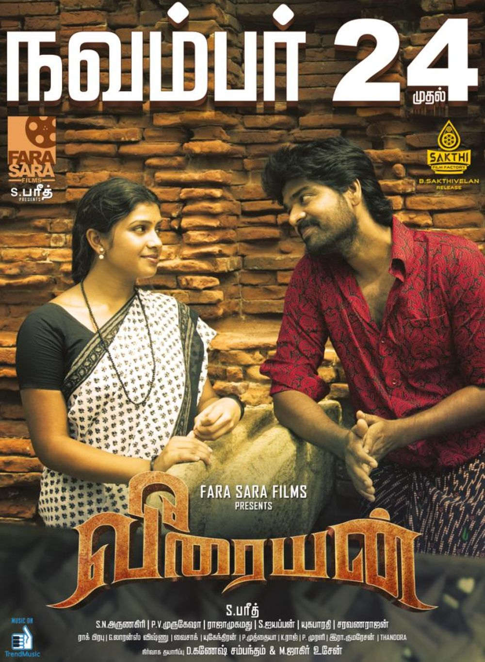 Veeraiyan Movie Review Tamil Movie Review
