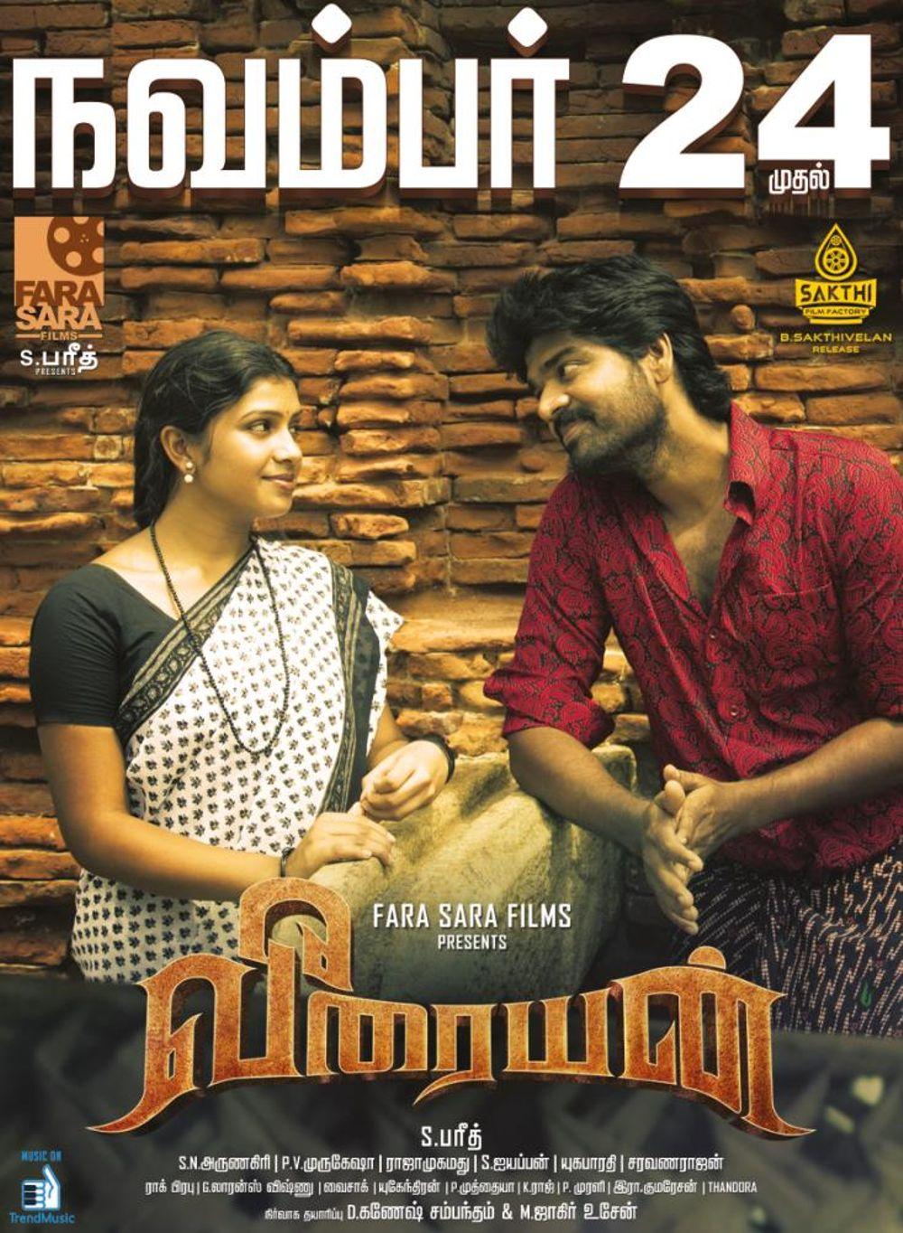 Veeraiyan Movie Review Tamil Movie Review