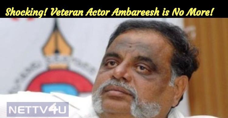 Shocking! Veteran Actor Ambareesh Is No More!