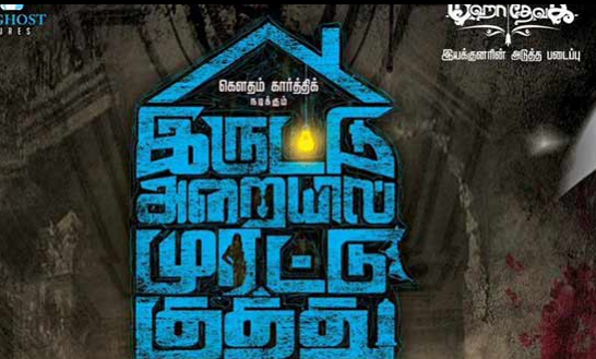 First Look Of Movie Receives Tremendous Welcome