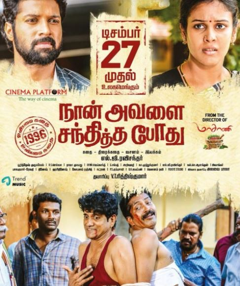 Nan Avalai Santhitha Podhu Movie Review