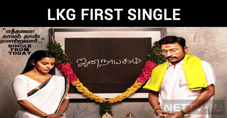 LKG First Single Launch!