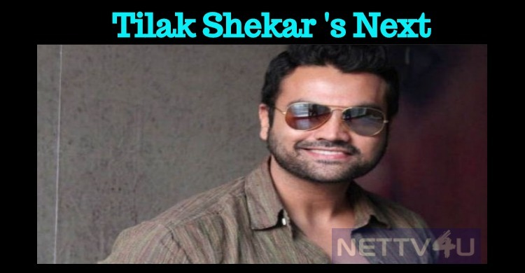 Tilak Shekar's Next Film Gets A Title!