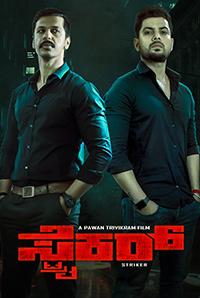 Striker Kannada Movie Review