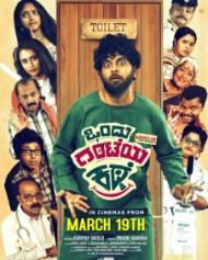 Ondu Ghanteya Kathe Movie Review