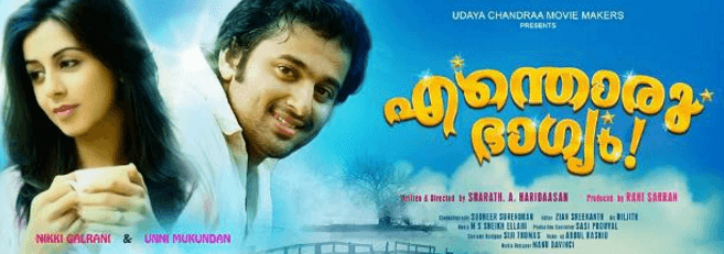 Enthoru Bhagyam Movie Review Malayalam Movie Review