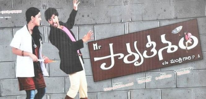 Mr. Parvateesam Movie Review Telugu Movie Review