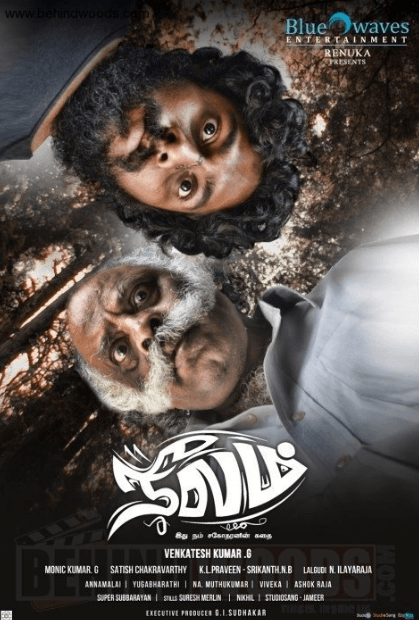 Neelam Movie Review Tamil Movie Review