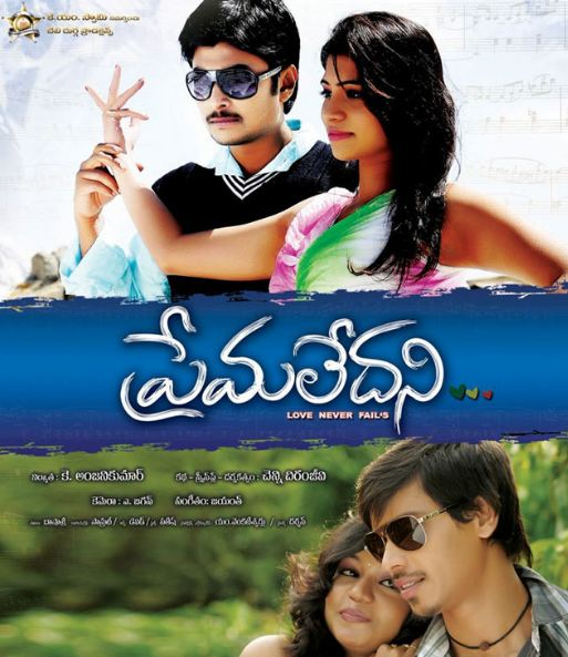 Prema Ledani Movie Review Telugu Movie Review