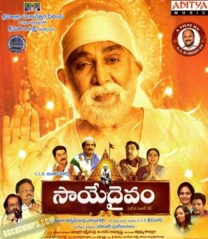 Saaye Daivam Movie Review Telugu Movie Review