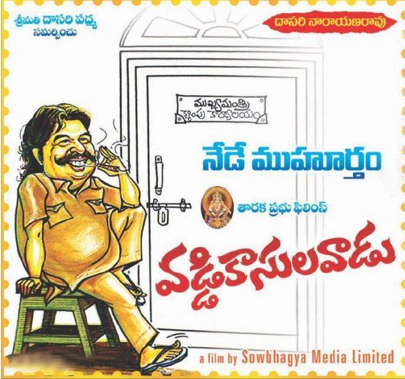 Vaddikaasulavaadu Movie Review Telugu Movie Review
