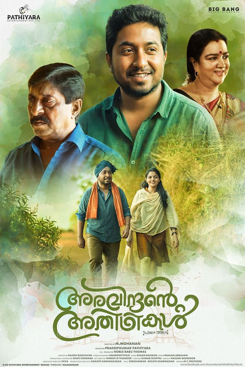 Aravindhante Athidhikal Movie  Review Malayalam Movie Review